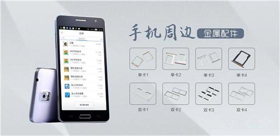 MIM工艺在智能手机中的应用