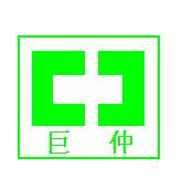 昆山巨仲电子有限公司采购鑫台铭液压热压机