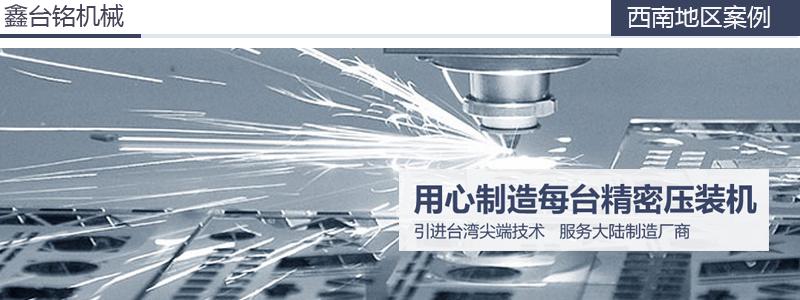 鑫manbetx全站app下载机械设备西南地区客户案例合集