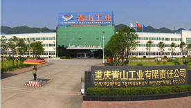 重庆青山工业
