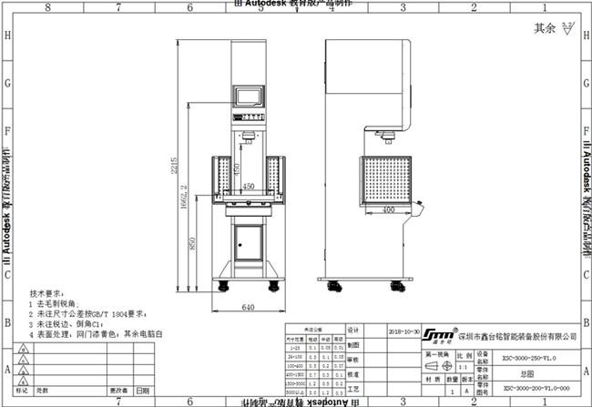 伺服压力机结构和技术特点 1、主体结构:采用桌上式结构,简单可靠,承载能力强,承载变形小,是稳定、应用范围广的承载结构。 2、伺服压力机系统构成: 设备主要系统构成:伺服压装单元、控制系统、显示器等组成。 伺服压装的原理:伺服电机通过同步带驱动精密滚珠丝杆,实现对压力主轴的精准位置控制;压力主轴前端安装高灵敏压力传感器,可实时检知压力主轴负载;控制系统实时采集位置与负载数据,从而实现精密压装的在线质量管理技术。 3、伺服压装单元主要构成: 驱动装置---伺服驱动 传动装置---同步轮结构、精密滚珠丝杆(研